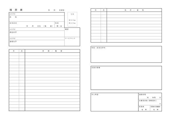 履歴書 写真 pdf 印刷
